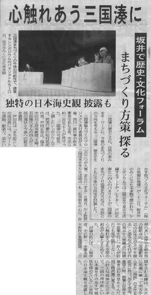2006年11月24日 福井新聞 掲載記事