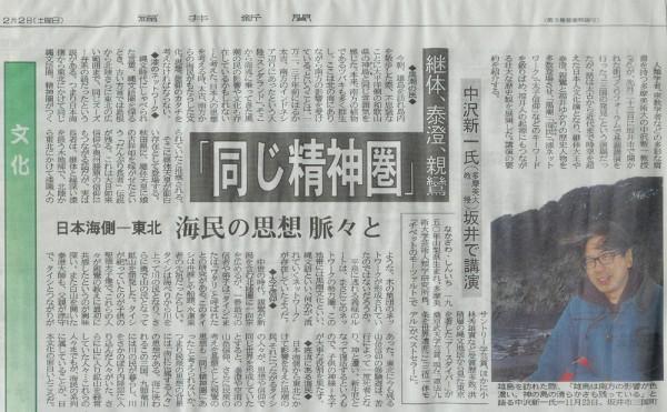 2006年12月2日 福井新聞(講演内容)掲載記事
